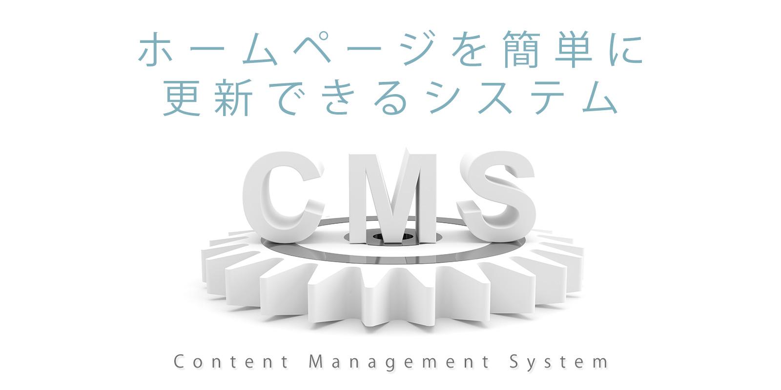 オプション CMS更新機能